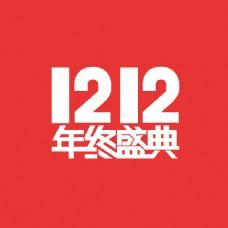 淘寶網雙12年中盛典圖片