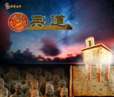 中国文化-兵道