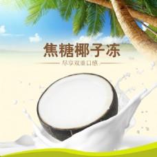 椰子冻主图