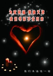 為愛祈福加油天津