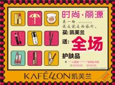 凯芙兰化妆品海报