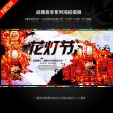 花灯节节日海报