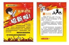 跆拳道 宣传单页