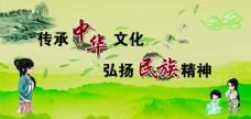 传承中华文化弘扬民族精神