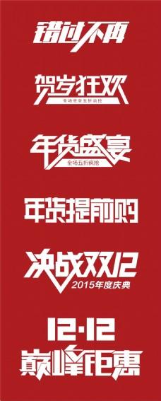 促销活动海报专题页面字体设计