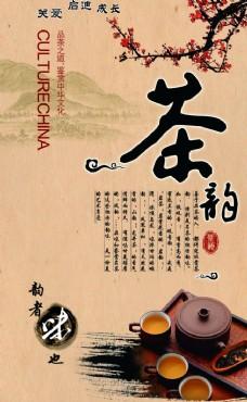 中华茶文化