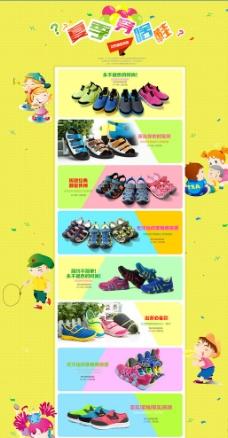 淘宝童鞋页面图片