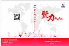 中国电建湖北工程cd封面  画册封面