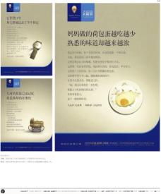 中国房地产广告年鉴 第一册 创意设计_0192