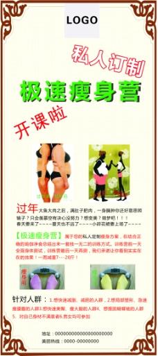 瘦身营海报