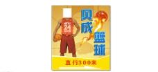 篮球海报图片
