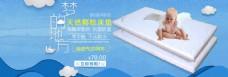 儿童婴儿宝宝床垫椰棕垫云朵新品蓝色海报