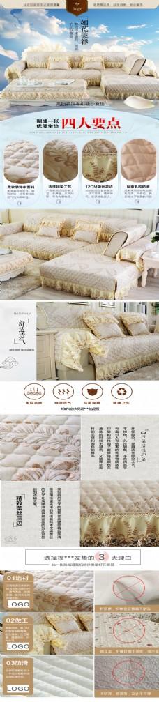 沙发垫详情模板