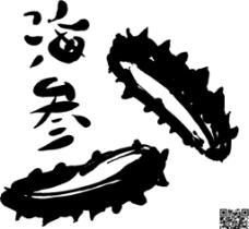 水墨海参图片