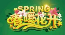 春暖花开图片