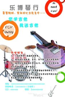 吉他尤克里里琴行宣传单图片