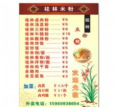 桂林米粉菜单图片
