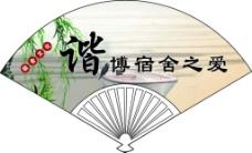 中国风宿舍寝室文化标语谐