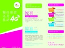 中国移动4G网络图片
