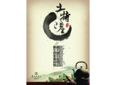 中国风养生土特产广告