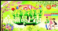 春节特惠 新品上市图片