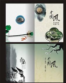 中国风文化 中国风画册图片