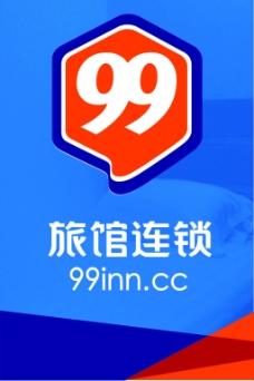 99旅馆连锁 99旅馆