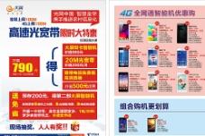 中国电信单页广告图片