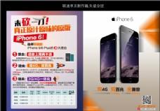 iPhone6单页图片