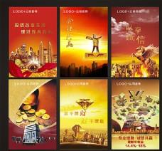 银行宣传海报 投资公司宣传海报图片