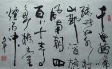 朱文阜书法作品欣赏图片
