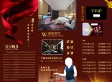 酒店折页宣传单图片