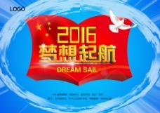 2015梦想启航
