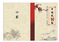 中国风 封面图片